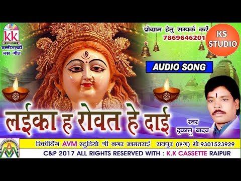 Laika Ha Rowat He Dai // Dukalu Yadav // Cg Superhit Jasgeet // KS STUDIO //