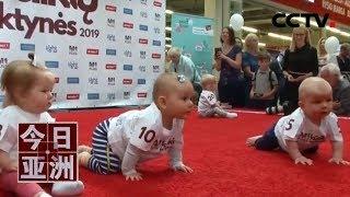 [今日亚洲]速览 趣味!萌宝一决胜负 立陶宛婴儿爬行大赛欢乐多| CCTV中文国际