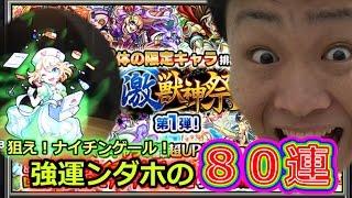 【モンスト】奇跡!事件!強運みせます!ナイチンゲール狙い激獣神祭80連!!! thumbnail