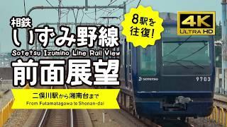 【前面展望・4K】相鉄いずみ野線(二俣川←→湘南台)Sotetsu Izumino Line Rail View