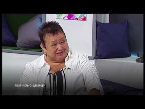 Телеканал UA: Житомир: Творчість Ольги Дзюрбей_Ранок на каналі UA: ЖИТОМИР 14.08.19