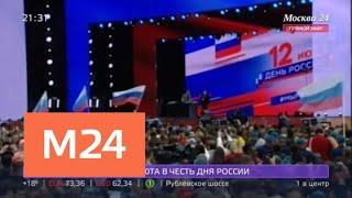 Смотреть видео Зрители продолжают приходить на праздничный концерт ко Дню России - Москва 24 онлайн