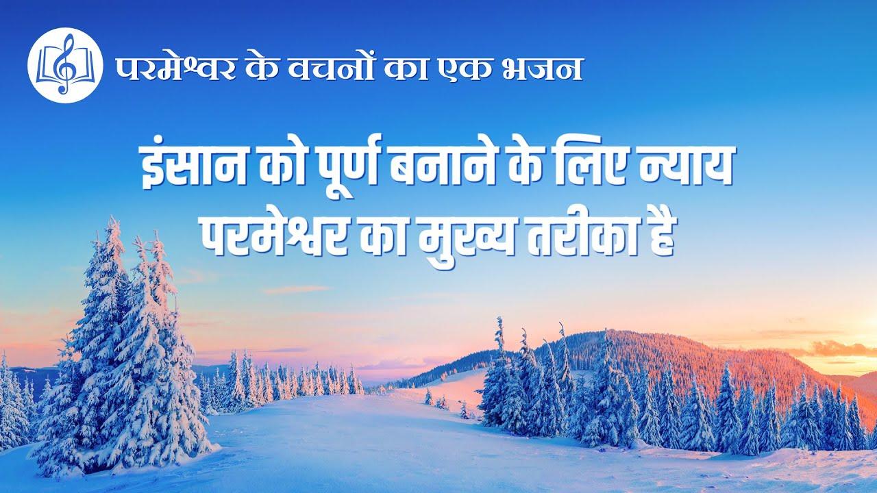 इंसान को पूर्ण बनाने के लिए न्याय परमेश्वर का मुख्य तरीका है | Hindi Christian Song With Lyrics