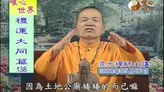 【禮運大同篇138】  WXTV唯心電視台