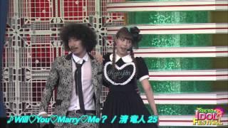 2014年、清 竜人が立ち上げたアイドルユニット。プロデューサー兼メンバ...
