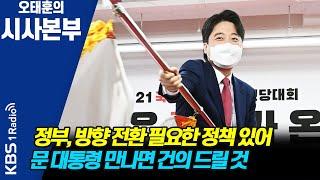 [시사본부] 헌정사 최연소 당대표 당선 소감과 향후 행…