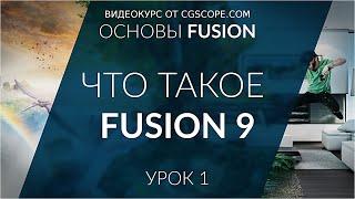 Урок 1 - BMD Fusion 9 - Что это такое? - CGScope