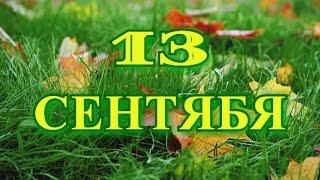 13 сентября День парикмахера и другие праздники...