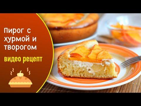 Пирог с хурмой и творогом — видео рецепт вкусной выпечки к чаю!