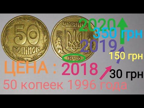 Цена 50 копеек 1996 года сошла с ума!!!  Очень редкая монета. Цена и редкие разновидности.