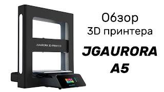 Обзор 3d принтера JGAURORA A5. Стоит своих денег?