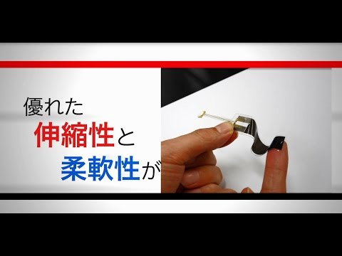 センサ自体が伸縮して伸びを検知する「伸縮性ひずみセンサ C-STRETCH」