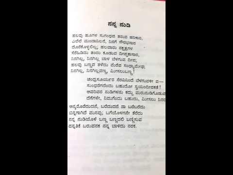 ನನ್ನ ನುಡಿ Nanna NuDi - YouTube