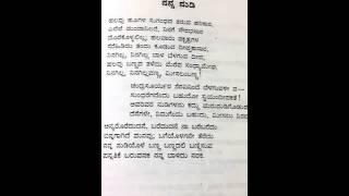 ನನ್ನ ನುಡಿ Nanna NuDi