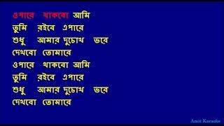 Opare Thakbo Ami - Kishore Kumar Bangla Full Karaoke with Lyrics