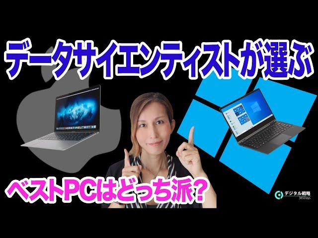 【 知らないと損! 】これからデータサイエンティストを目指す人が使う端末は、WindowsとMacどちらが良い?