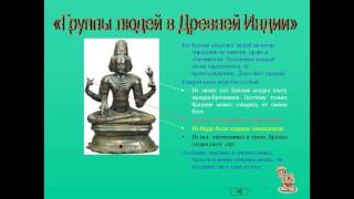 Презентация Древняя Индия