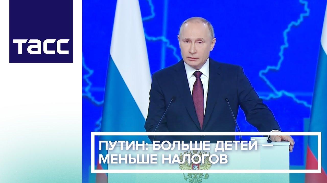 Путин: больше детей — меньше налогов