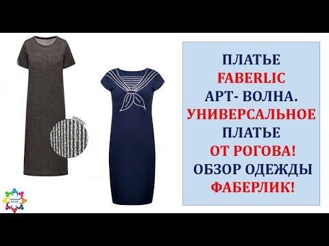ПЛАТЬЕ #FABERLIC АРТ- ВОЛНА.  УНИВЕРСАЛЬНОЕ ПЛАТЬЕ ОТ #РОГОВА!  #ОБЗОР #ОДЕЖДЫ #ФАБЕРЛИК!