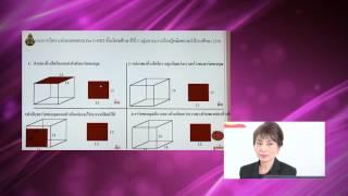Pre O-NET วิชาคณิตศาสตร์ (ม.3 ปีการศึกษา 2559)
