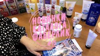 Новинки каталога Фаберлик 15 Очищающая линейка N4W Зимняя линейка для волос Для кожи Чай