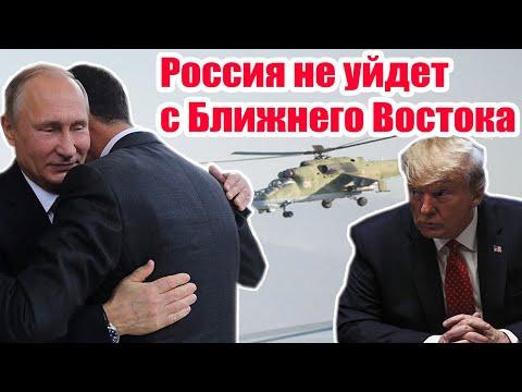 США в Бешенстве..! Русские ЛОМАЮТ все планы Вашингтона на БЛИЖНЕМ В0CТ0KE...