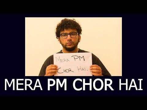 Mera PM CHOR Hai - By Ali Sufian Wasif