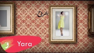 Yara - Betrouh (Lyric Video) / يارا - بتروح