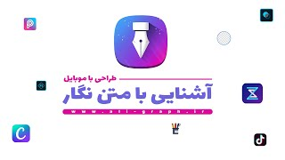 آشنایی با متن نگار _ طراحی با موبایل screenshot 1