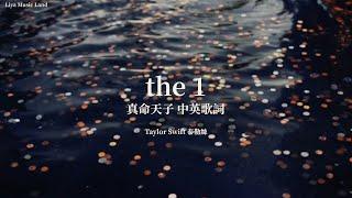 the 1 真命天子 - Taylor Swift 泰勒絲 中英歌詞 中文字幕 | Liya Music Land