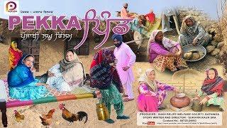 Pekka Pind | Punjabi Movie HD | Sukhvir Kaur Sra | Parwaz Films | Latest Punjabi Movies 2019