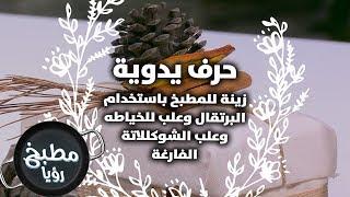 زينة للمطبخ باستخدام البرتقال وعلب الخياطة بعلب الشوكلاتة الفارغة - مها شقديح