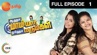 Aaha Maamiyar Oho Marumagal: Season 1