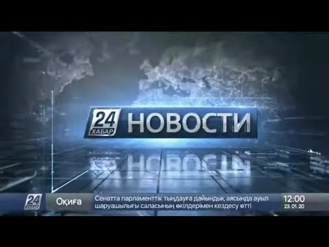 Выпуск новостей 12:00 от 23.01.2020