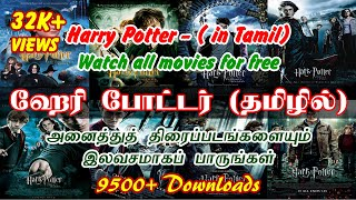 Harry Potter (in Tamil) free download all movies - HD | How to Download - Watch this full video!!