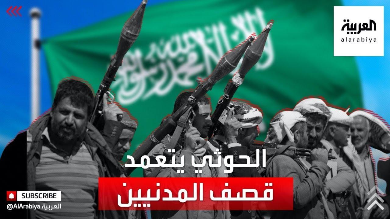 مشاهد لجرائم استهداف ميليشيات الحوثي للمدنيين في السعودية  - نشر قبل 2 ساعة
