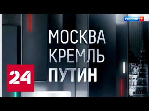 Москва. Кремль. Путин. От 17.05.20