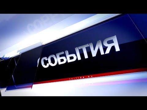 """""""События"""" от 21.05.21"""