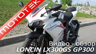 LONCIN LX300GS GP300 | Видео Обзор | Тест Драйв от Mototek