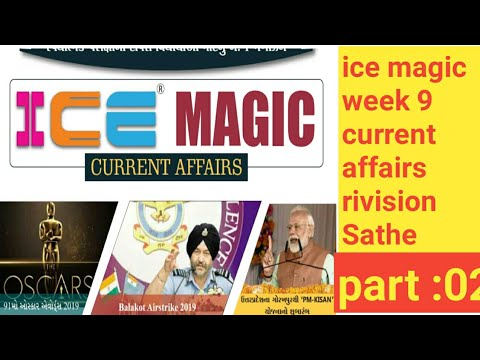 ICE magic 9 | 2019 week 9 | ICE Current affairs | ICE Current affairs  Rajkot | ICE Rajkot