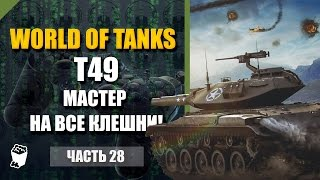 World of Tanks #28, T49, Вестфилд, МАСТЕР НА ВСЕ КЛЕШНИ!