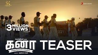 Kanaa - Official Teaser (Tamil) | Aishwarya Rajesh, Sathyaraj | Arunraja Kamaraj | Sivakarthikeyan