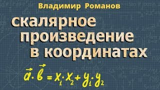 СКАЛЯРНОЕ ПРОИЗВЕДЕНИЕ ВЕКТОРОВ 9 класс Атанасян 1044 1047