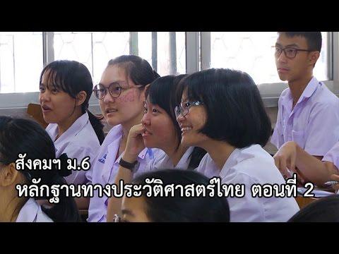 สังคมฯ ม.6 หลักฐานทางประวัติศาสตร์ไทย ตอนที่ 2 ครูณัฏฐ์ชฎิล มาอิ่นแก้ว