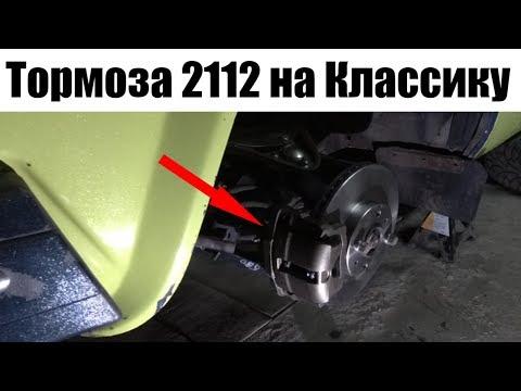 Установка тормозов ваз 2112 на классику.Ступицы от 2108