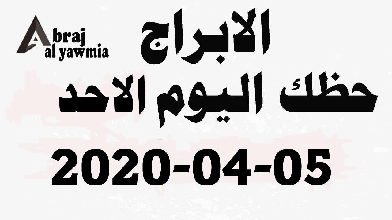 Photo of الابراج و حظك اليوم الاحد 2020-04-05 – الابراج اليومية – عالم الابراج