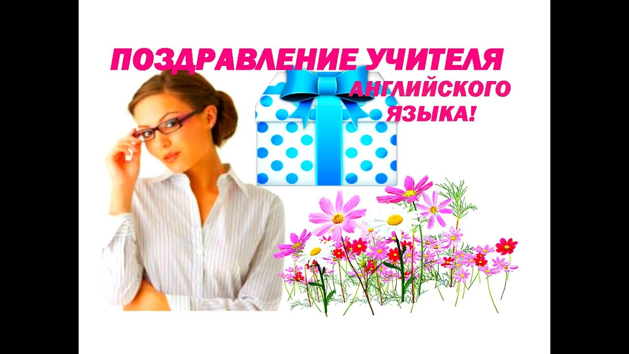 Greetings and Wishes to Teachers Day / Поздравления и