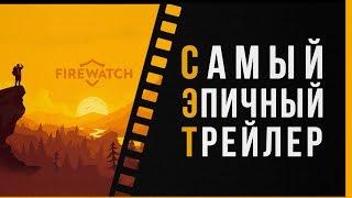 Лесная скука Firewatch - Самый Эпичный Трейлер