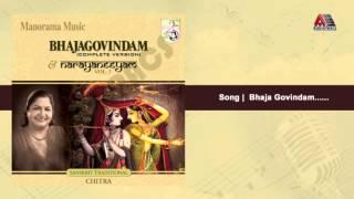 Bhajagovindam | Bhaja Govindam & Narayaneeyam (Vol-2)