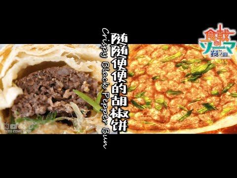 Food Wars! Shokugeki no Soma Season 3【食戟之灵 餐之皿】:  Crispy Black Pepper Bun 台式胡椒饼/anime cooking